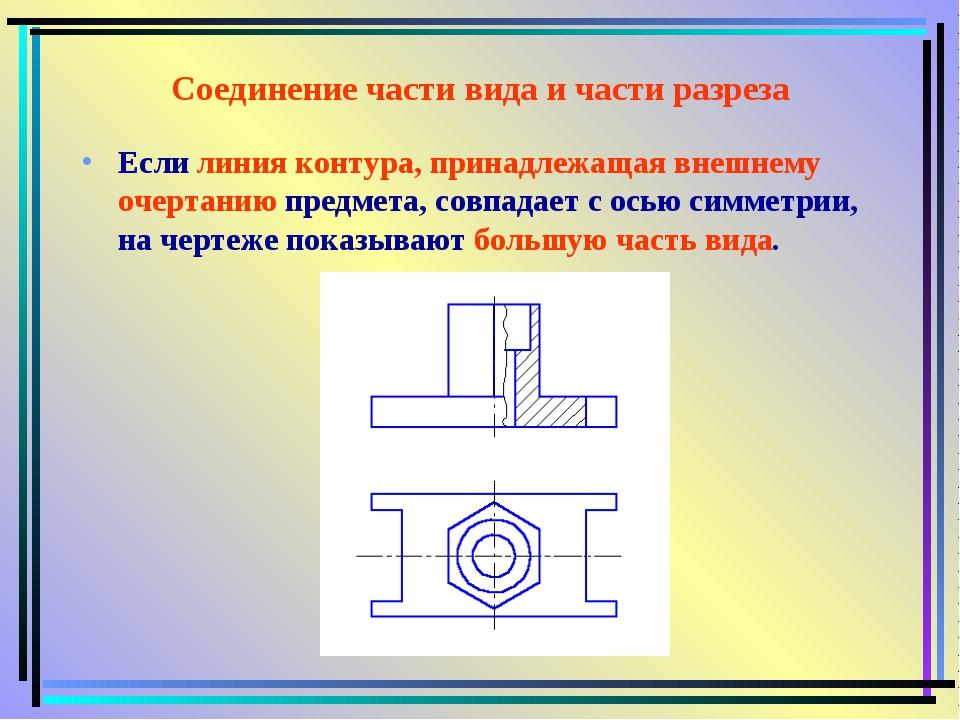 Соединение части вида и части разреза Если линия контура, принадлежащая внешн...