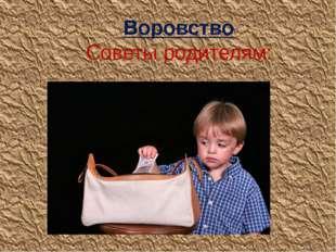 Воровство Советы родителям: