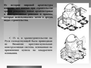 Из истории мировой архитектуры известно, что именно при строительстве храмов