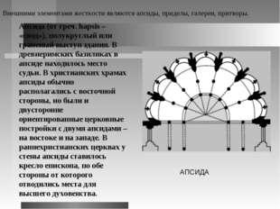 Апсида (от греч. hapsis – «свод»), полукруглый или граненый выступ здания. В