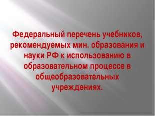 Федеральный перечень учебников, рекомендуемых мин. образования и науки РФ к и