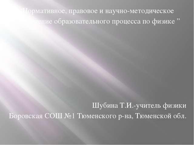 """""""Нормативное, правовое и научно-методическое обеспечение образовательного пр..."""