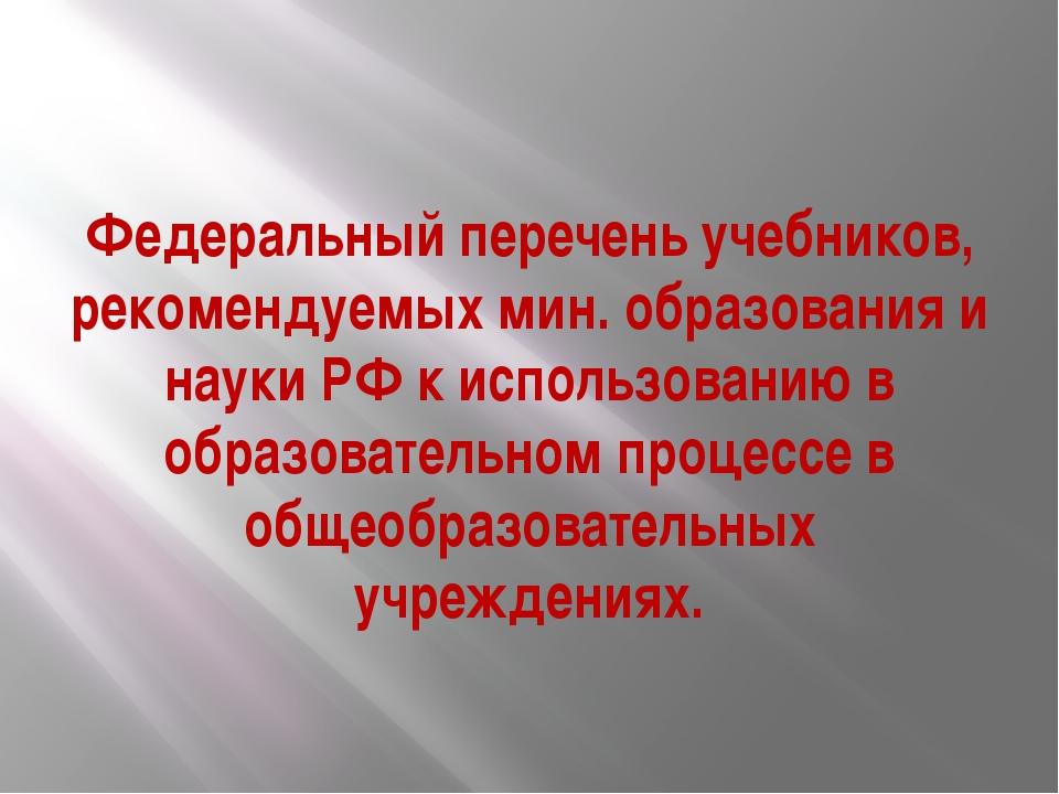 Федеральный перечень учебников, рекомендуемых мин. образования и науки РФ к и...