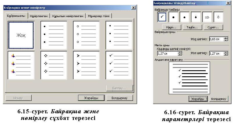 http://www.compobuch.kz/docs/book_kaz/65.jpg