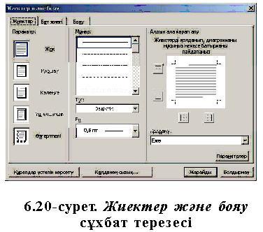 http://www.compobuch.kz/docs/book_kaz/68.jpg