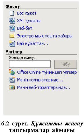 http://www.compobuch.kz/docs/book_kaz/52.jpg
