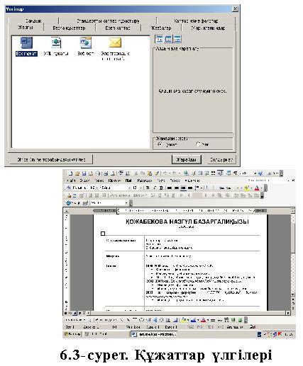 http://www.compobuch.kz/docs/book_kaz/53.jpg
