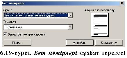 http://www.compobuch.kz/docs/book_kaz/67.jpg