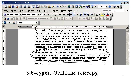 http://www.compobuch.kz/docs/book_kaz/59.jpg