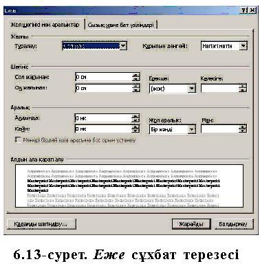 http://www.compobuch.kz/docs/book_kaz/64.jpg