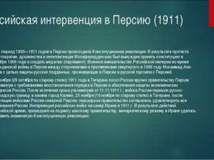 Российская интервенция в Персию (1911) В период 1905—1911годов в Персии прои