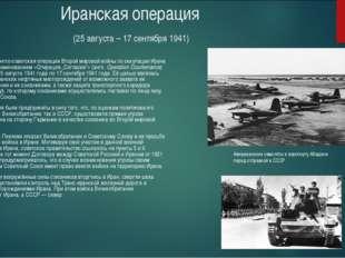 Иранская операция (25 августа – 17 сентября 1941) Совместная англо-советская