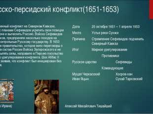 Русско-персидский конфликт(1651-1653) Вооруженный конфликт на Северном Кавказ