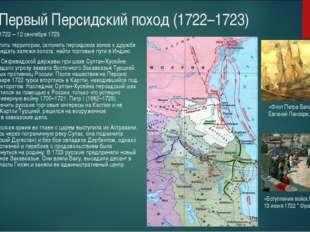 Первый Персидский поход (1722–1723) Дата: 18 июня 1722 – 12 сентября 1723 Пр