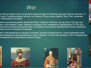 Итог Успехи русских войск во время похода и вторжение османской армии в Зака