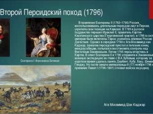 Второй Персидский поход (1796) В правление Екатерины II(1762–1796) Россия,