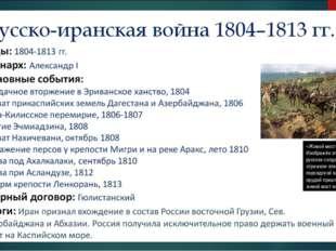 «Живой мост» Франц Рубо. Изображён эпизод, когда 493 русских солдата две неде