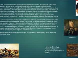 На рубеже 18–19 вв. Россия активизировала проникновение в Закавказье. В сент