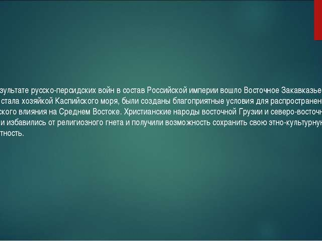 В результате русско-персидских войн в состав Российской империи вошло Восточ...