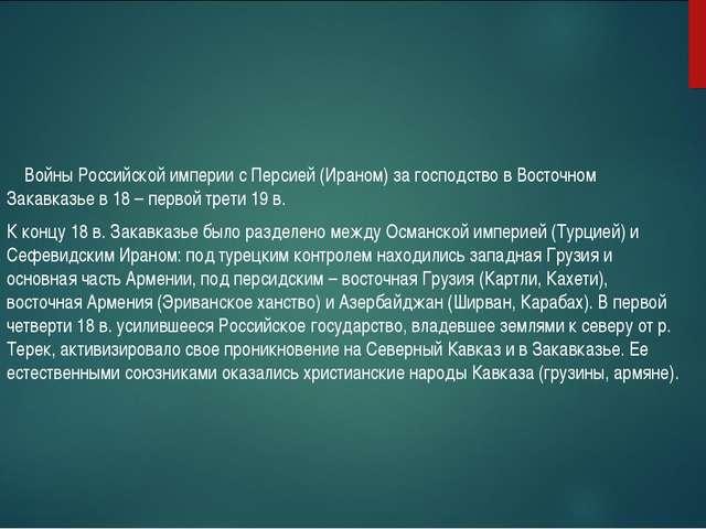 Войны Российской империи с Персией (Ираном) за господство в Восточном Закавк...