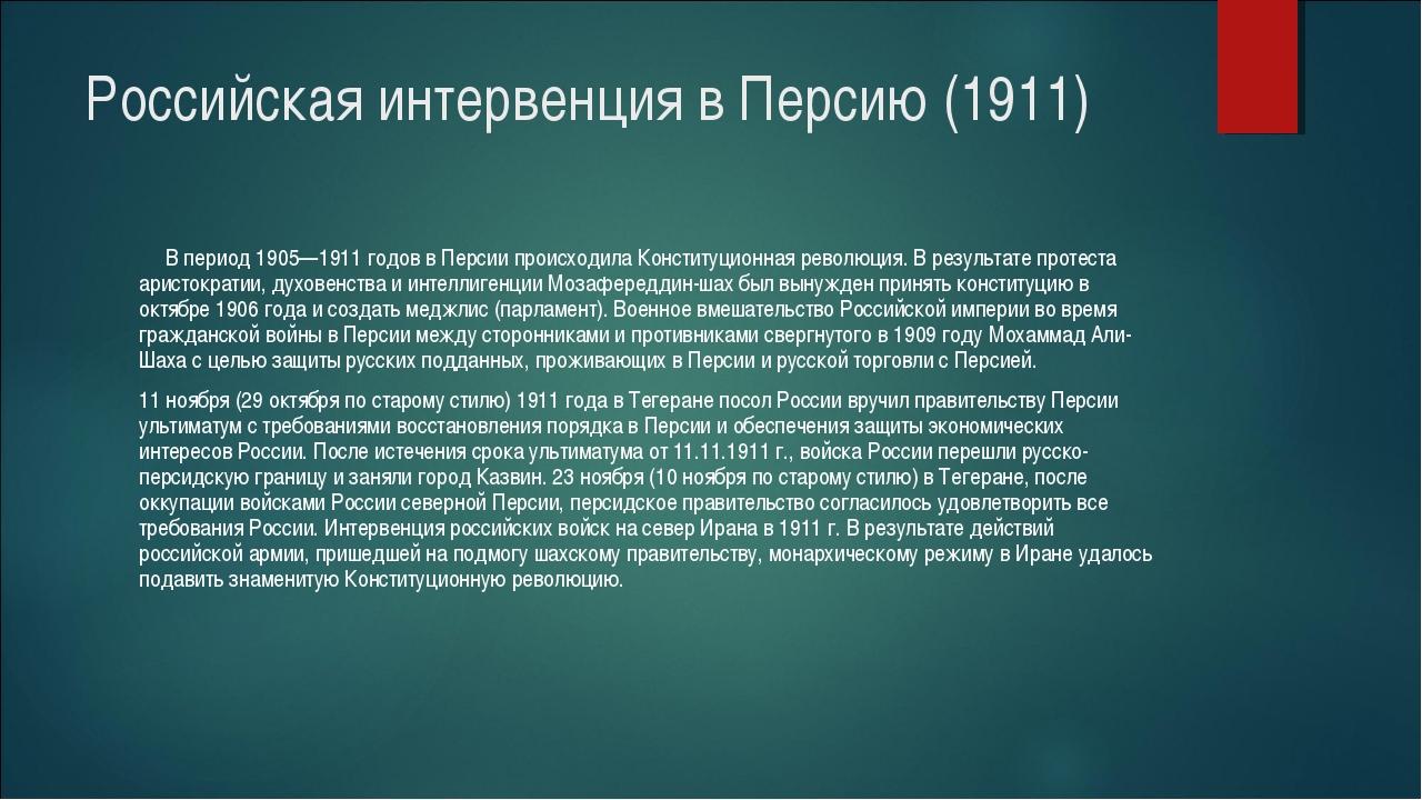 Российская интервенция в Персию (1911) В период 1905—1911годов в Персии прои...