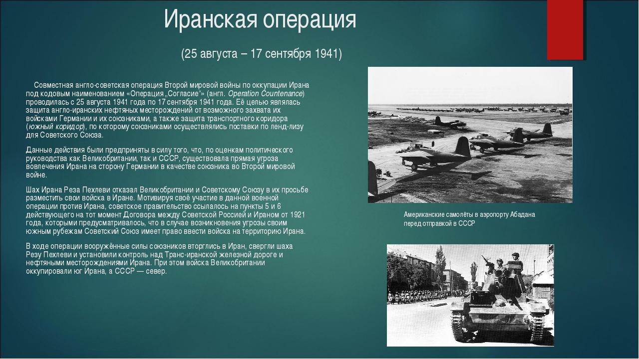 Иранская операция (25 августа – 17 сентября 1941) Совместная англо-советская...