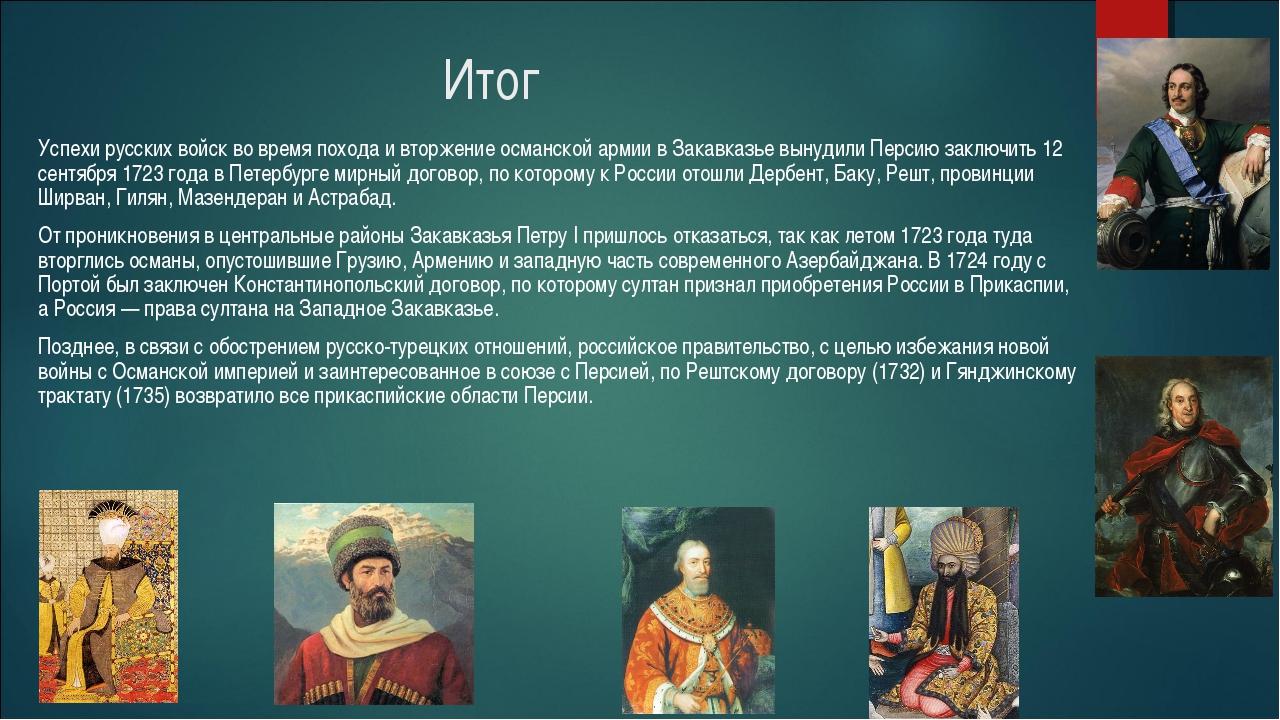 Итог Успехи русских войск во время похода и вторжение османской армии в Зака...