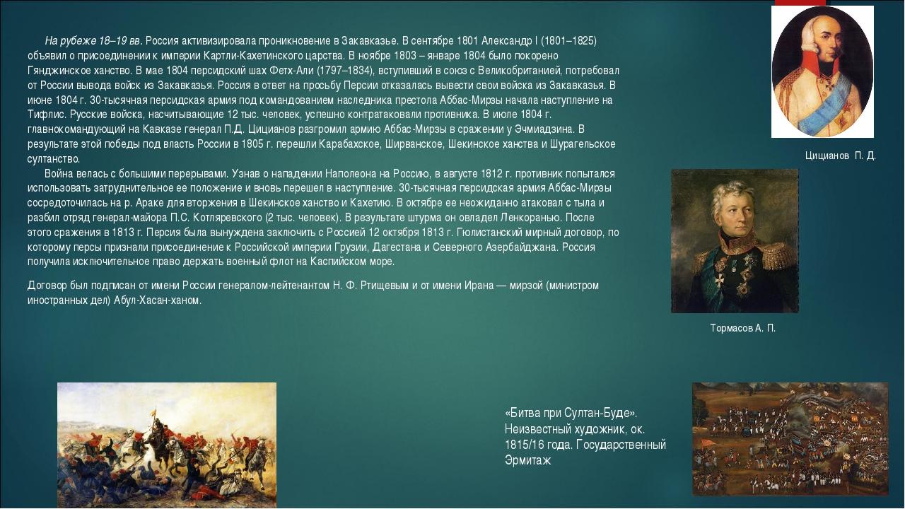 На рубеже 18–19 вв. Россия активизировала проникновение в Закавказье. В сент...