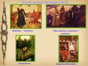 Иллюстрации Васнецова В.М. «Царевна – лягушка» «Три царевны подземного царств