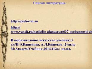 Список литературы. http://pedsovet.su http://www.vantit.ru/nasledie-afanaseva