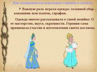 Как изображаются идеальные героини в сказках. Важную роль играла одежда: голо