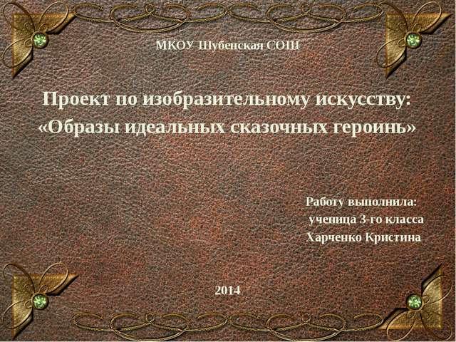 МКОУ Шубенская СОШ Проект по изобразительному искусству: «Образы идеальных с...