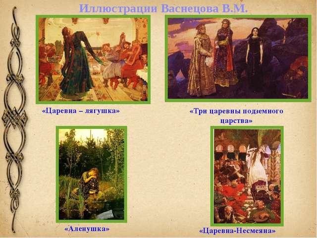 Иллюстрации Васнецова В.М. «Царевна – лягушка» «Три царевны подземного царств...