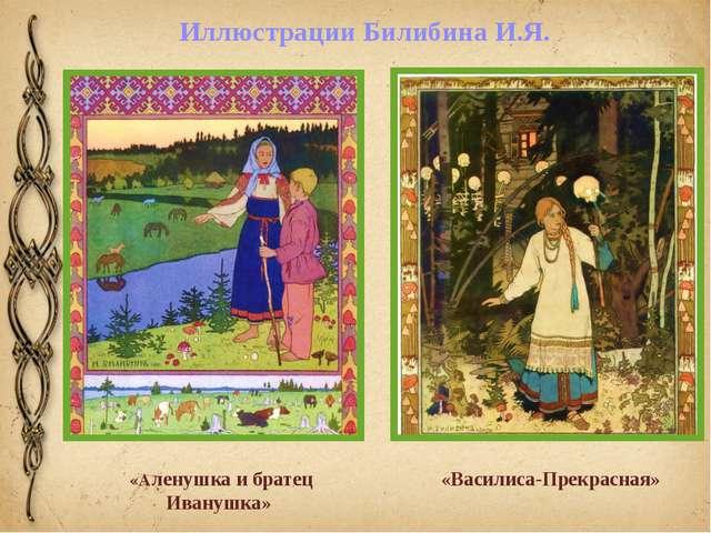 Иллюстрации Билибина И.Я. «Аленушка и братец Иванушка» «Василиса-Прекрасная»