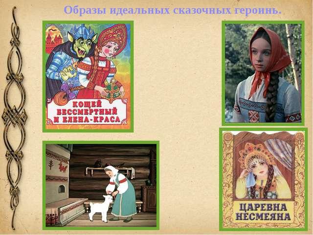 Образы идеальных сказочных героинь.
