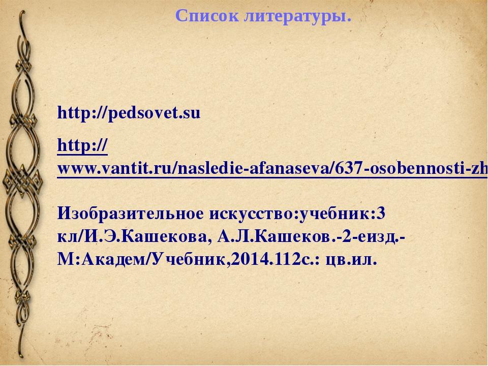 Список литературы. http://pedsovet.su http://www.vantit.ru/nasledie-afanaseva...