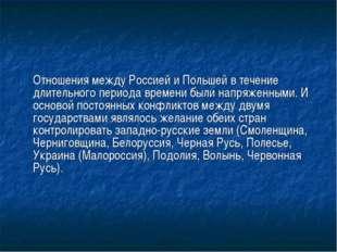 Отношения между Россией и Польшей в течение длительного периода времени были