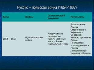 Русско – польская война (1654-1667) ДатыВойныЗавершающий документРезультат