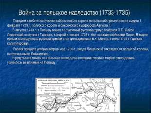 Война за польское наследство (1733-1735) Поводом к войне послужили выборы нов
