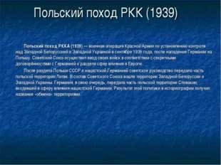 Польский поход РКК (1939) Польский поход РККА (1939)— военная операцияКрасн