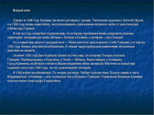 Второй этап Однако в 1348 году Казимир заключил договоры с чехами, Тевтонски