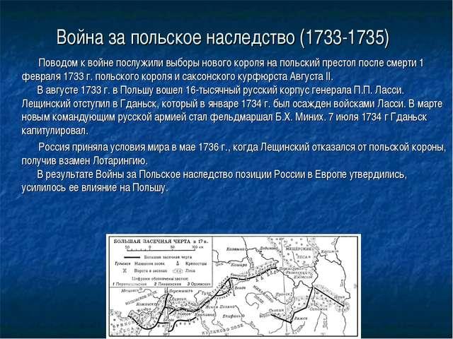 Война за польское наследство (1733-1735) Поводом к войне послужили выборы нов...