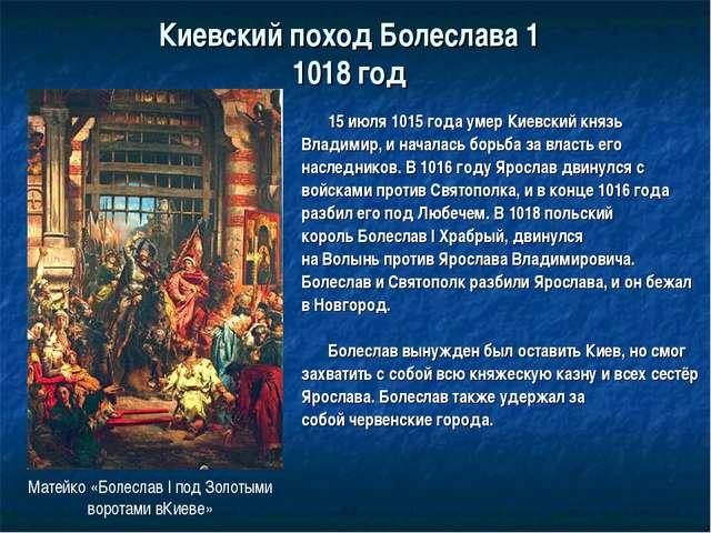 Киевский поход Болеслава 1 1018 год 15 июля1015 годаумер Киевский князь Вла...