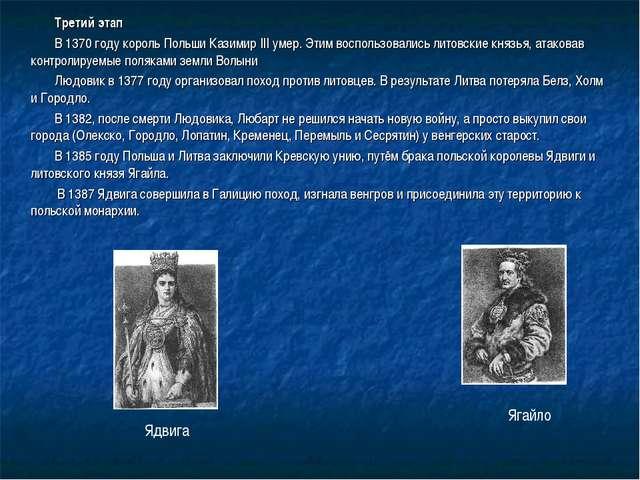 Третий этап В1370 годукороль Польши Казимир III умер. Этим воспользовались...