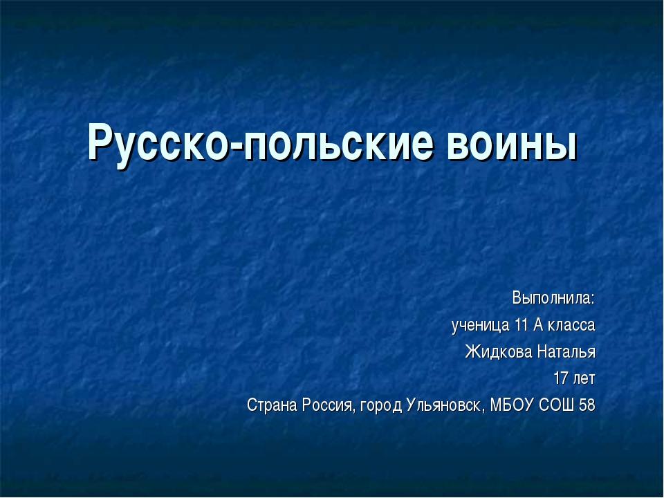 Русско-польские воины Выполнила: ученица 11 А класса Жидкова Наталья 17 лет С...