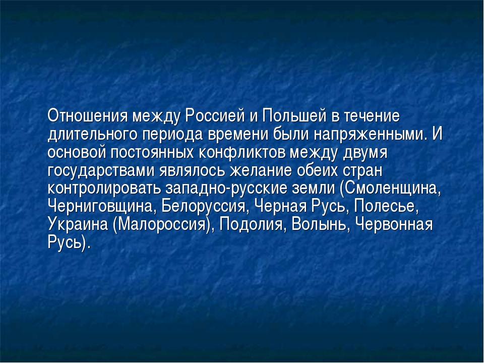 Отношения между Россией и Польшей в течение длительного периода времени были...