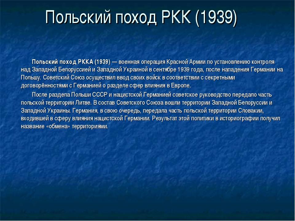 Польский поход РКК (1939) Польский поход РККА (1939)— военная операцияКрасн...