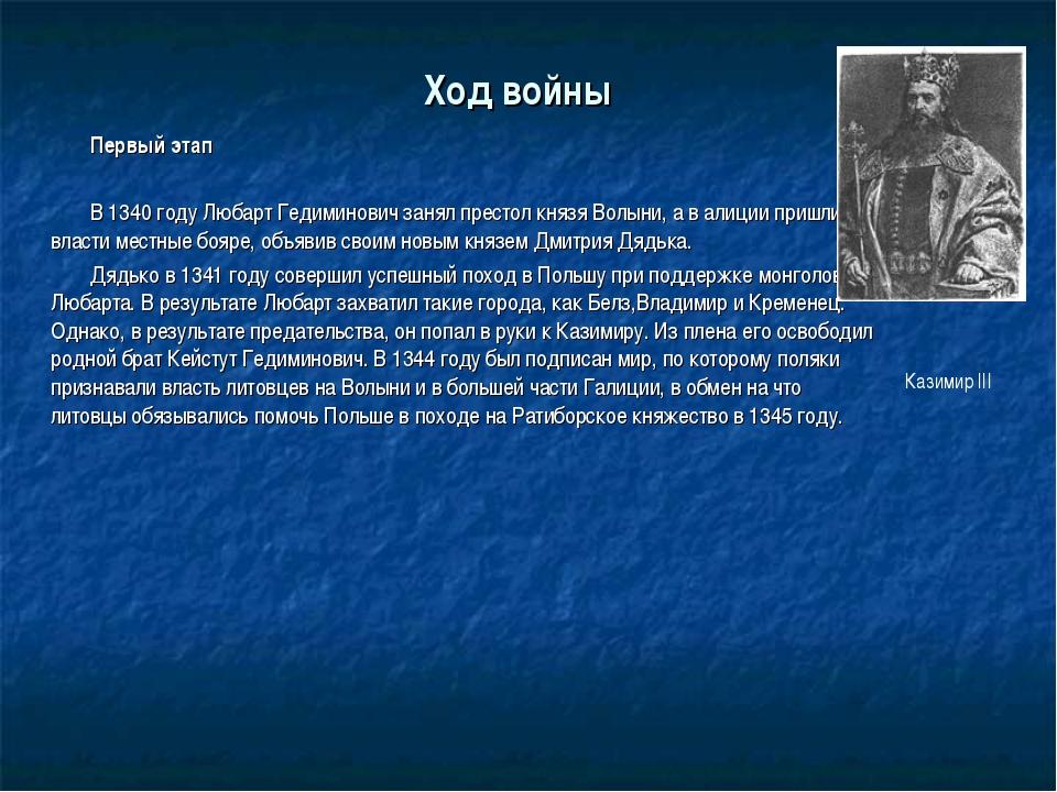 Ход войны Первый этап В1340 годуЛюбарт Гедиминович занял престол князя Волы...