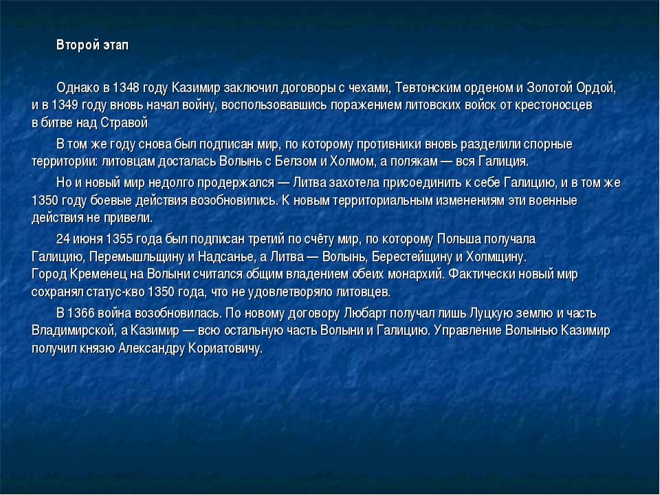 Второй этап Однако в 1348 году Казимир заключил договоры с чехами, Тевтонски...