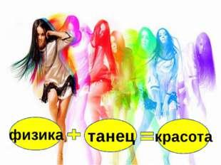 физика танец красота